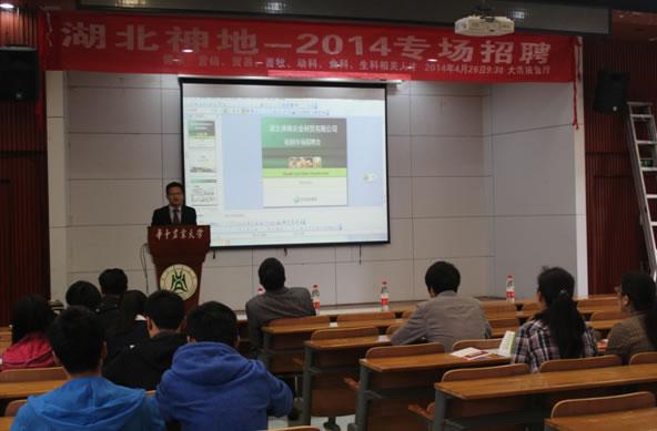 亚博体育app下载阿根廷合作伙伴亚博app官网公司在华中农业大学专场招聘会现场