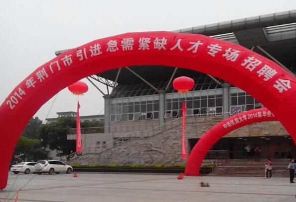 公司在武汉中南民族大学举行专场招聘