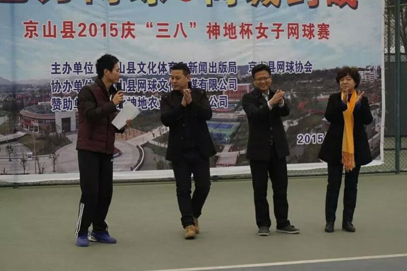 """魅力网球·同城约战2015年庆""""三八""""亚博app官网杯网球赛"""