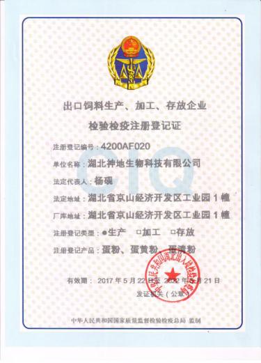 公司通过了蛋粉饲料出口资质许可认证